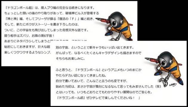 Dragon Ball Super: spoilers de Akira Toriyama