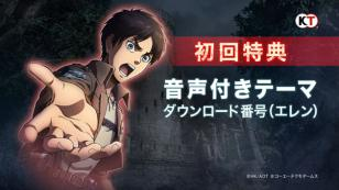'Shingeki no Kyojin: Escape from Certain Death' ya tiene trailer y fecha de lanzamiento [VIDEO]
