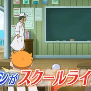 Mira el primer tráiler de 'Pokemon' con Ash en el colegio